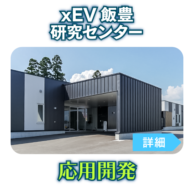 xEV IIDE Research Center