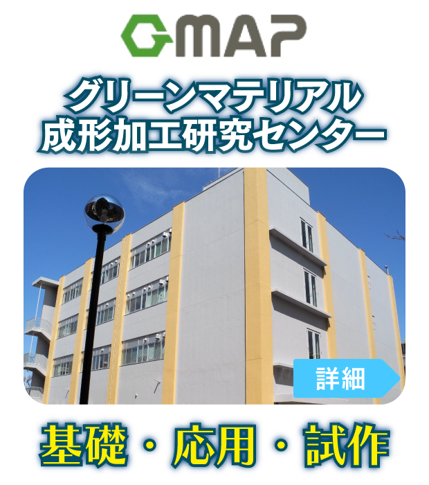 Research Center for Green Materials And Advanced Processing (GMAP)